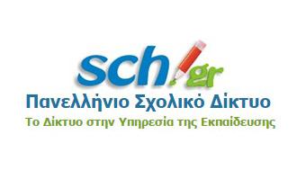 Παροχή προσωπικών λογαριασμών στους μαθητές από το Πανελλήνιο Σχολικό Δίκτυο